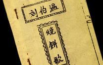 刘伯温推背图,推背图真是刘伯温写的?